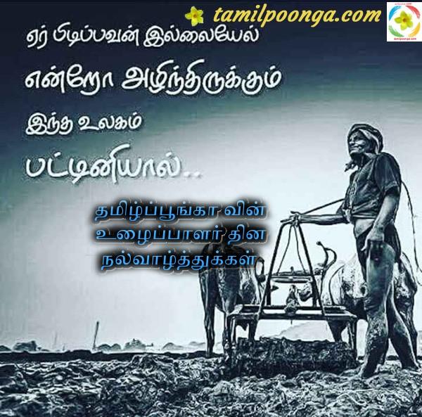 தொழிலாளர் தின வாழ்த்துக்கள்!