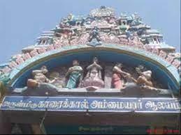 அருள்மிகு காரைக்கால் அம்மையார் கோயில்