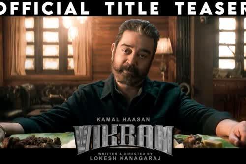 VIKRAM - Official Title Teaser