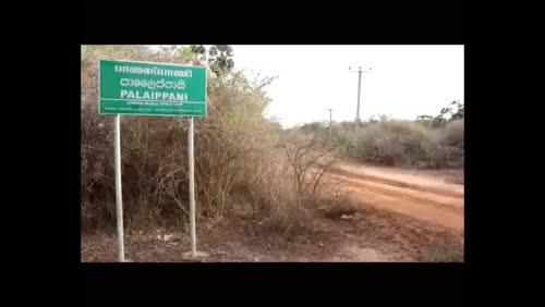 முல்லைத்தீவு பாலைப்பாணி கிராமம்